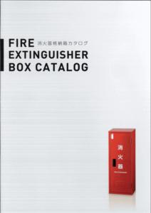 南海工業株式会社、消火器格納箱パンフレット