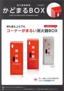南海工業株式会社、かどまるBOXパンフレット