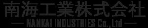 南海工業株式会社、ロゴ