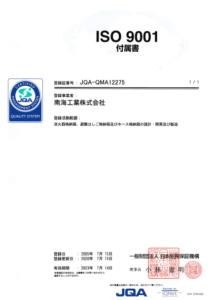 ISO登録証 付属書